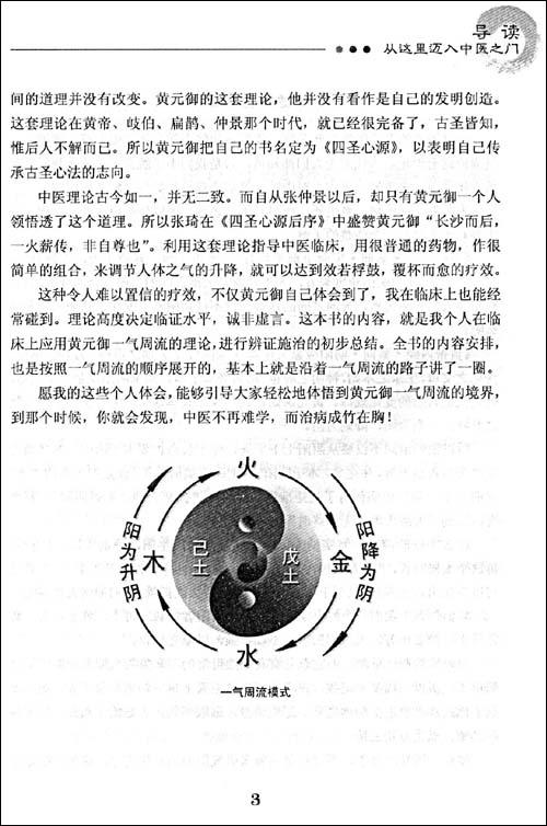破解中医治病秘码:临证辨象