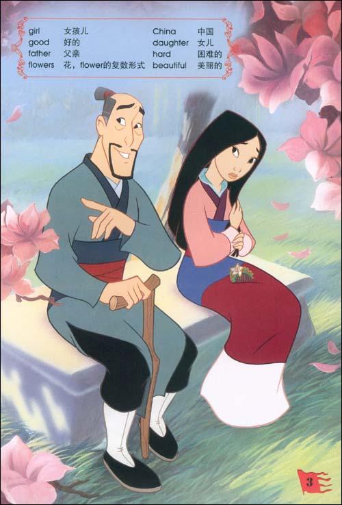 回至 迪士尼双语小影院:花木兰(英汉对照) (平装)