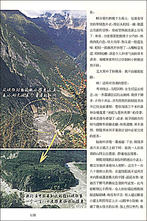 结,起点亦是终点:雅鲁藏布大峡谷穿越纪实