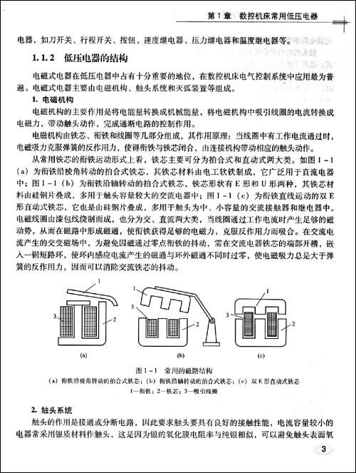 可以通过以下方法解决问题:1,电路图及控制plc梯形图等.