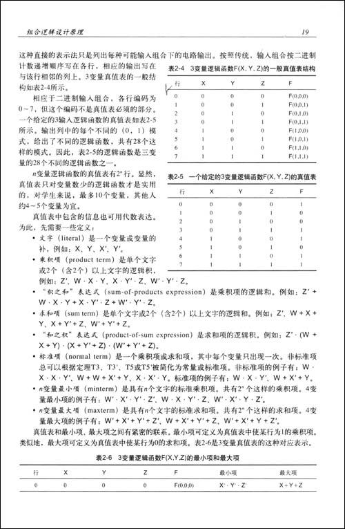 代数分析和描述继电器电路的特性,继电器是当时最常用的数字逻辑元件