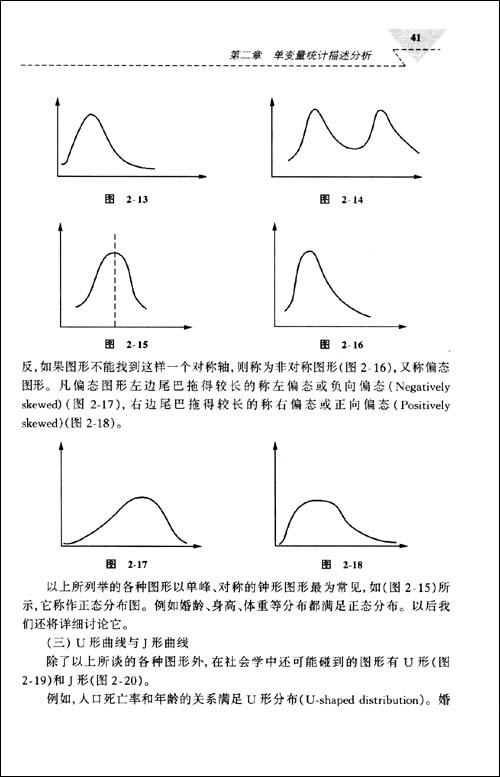 21世纪社会学系列教材•91国优教材•社会统计学