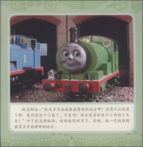 托马斯和朋友动画故事乐园•第2辑