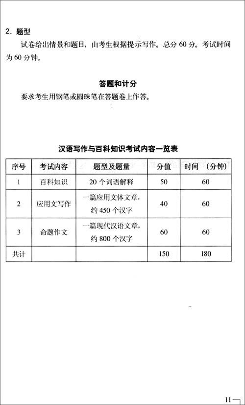 全日制翻译硕士专业学位研究生入学考试指南