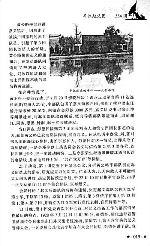 南县黄浦镇地图