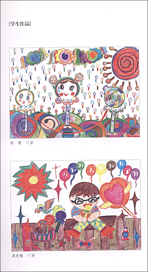 少年宫儿童美术教学实践丛书61彩色铅笔画教程