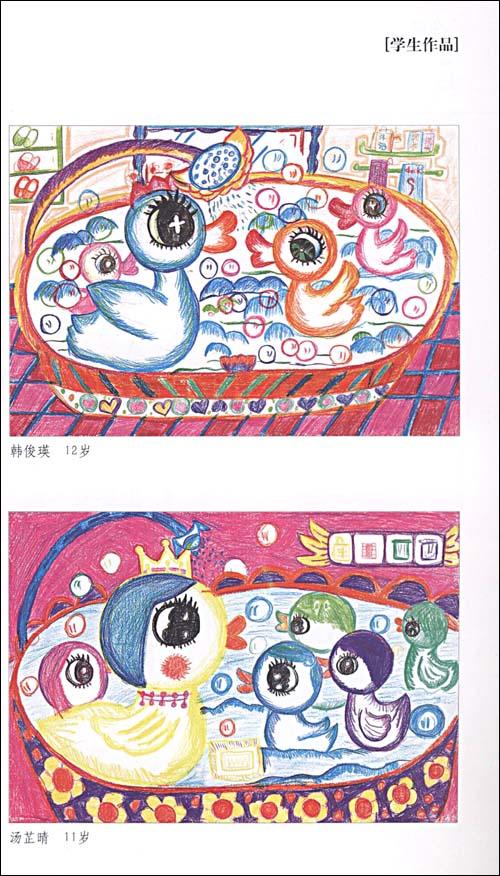 少年宫儿童美术教学实践丛书?彩色铅笔画教程