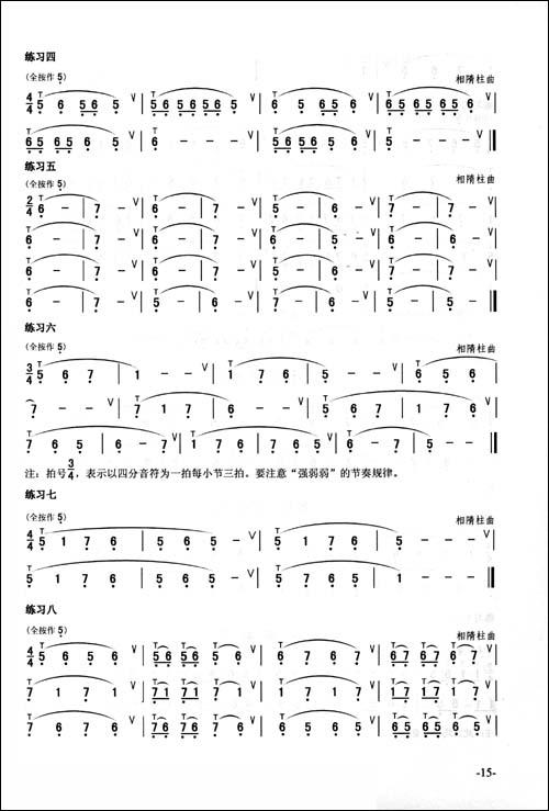 葫芦丝的乐谱大展示