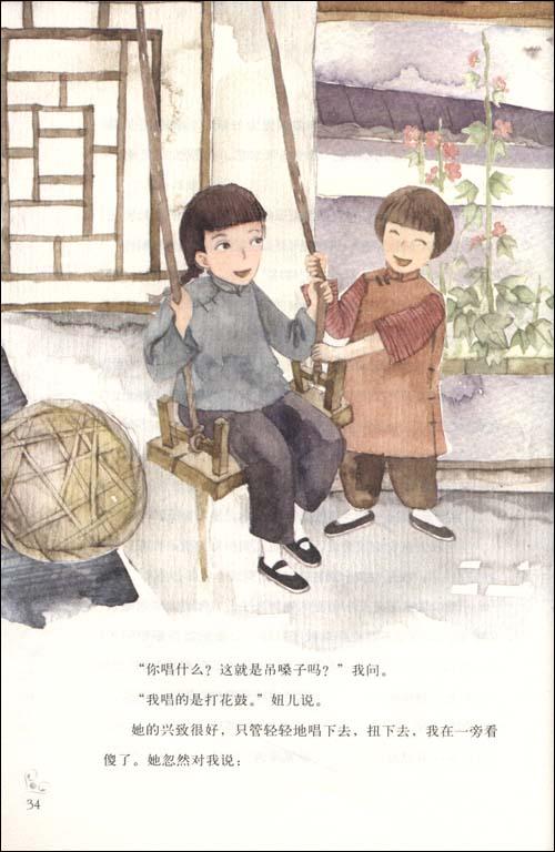 城南旧事:林海音专集
