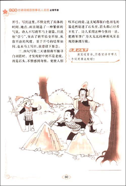熊小学生古诗词成语故事名人名言 必背手册 1 4年级 注音版 闻钟