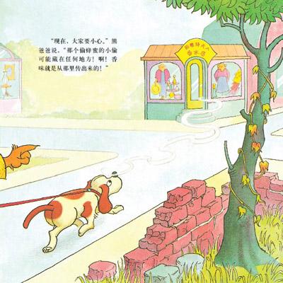 贝贝熊系列丛书 蜂蜜不见了 英汉对照 斯坦 博丹 简 博丹图片