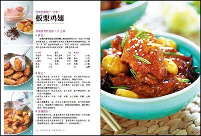 无肉不欢:最好吃的家常美味肉菜