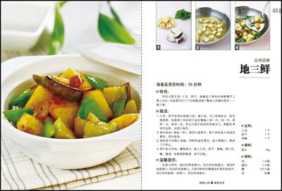 蔬菜心经:最经典的健康蔬菜食谱