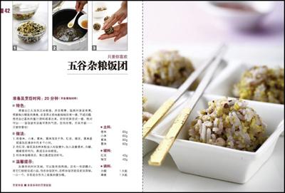 百变米饭:百变米饭,万种风情
