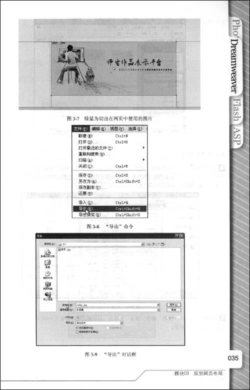 cs3網頁設計與制作技能實訓教程