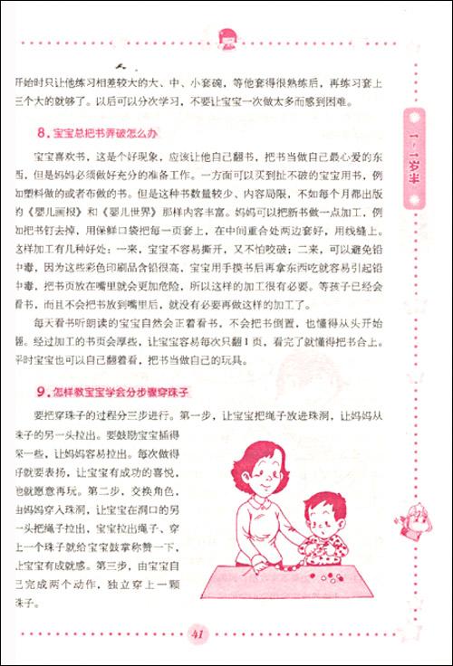 区慕洁1~3岁幼儿养育权威指导