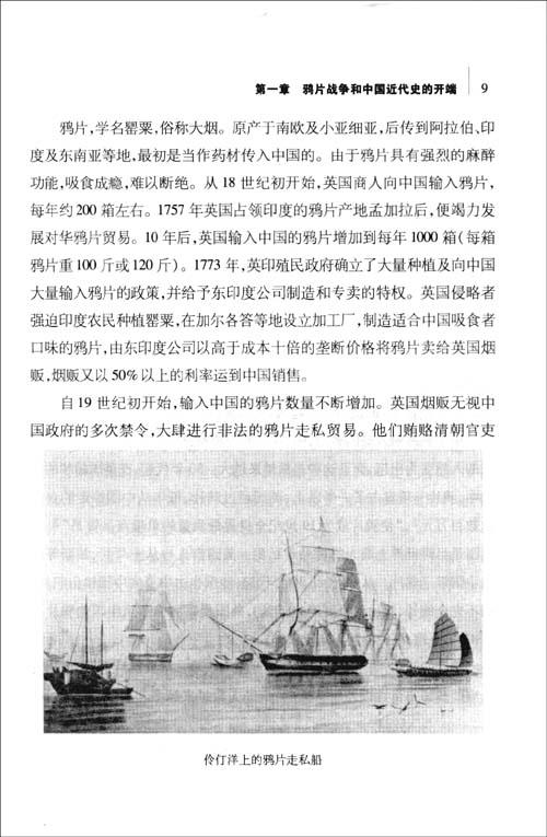 中国近代史:1840-1919