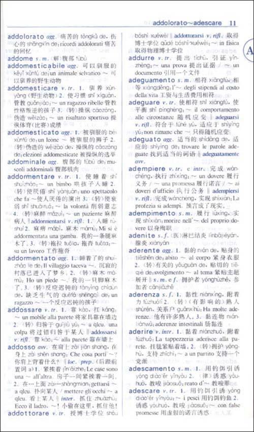 汉外词典系列•外教社简明意汉:汉意词典