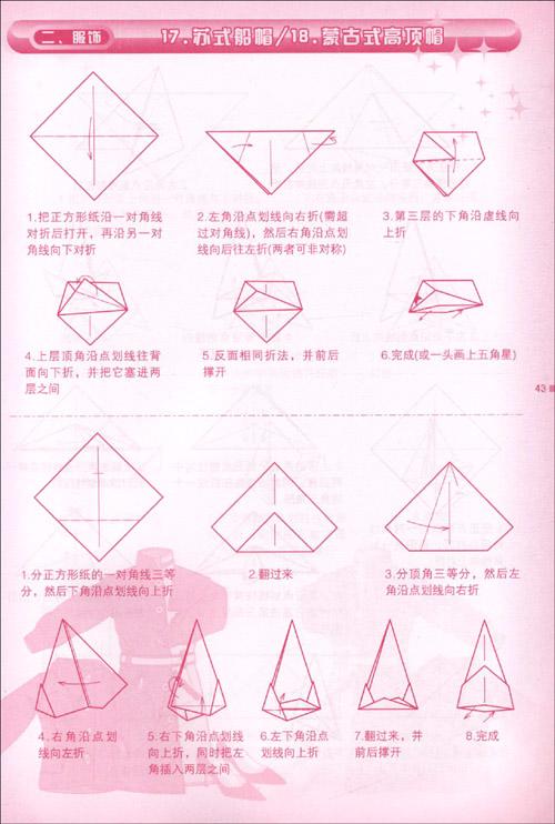 组合纸飞机的折法大全