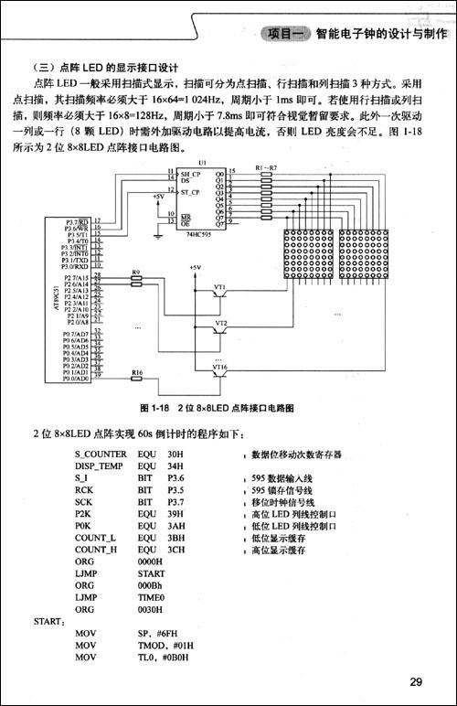 单片机应用系统设计与制作