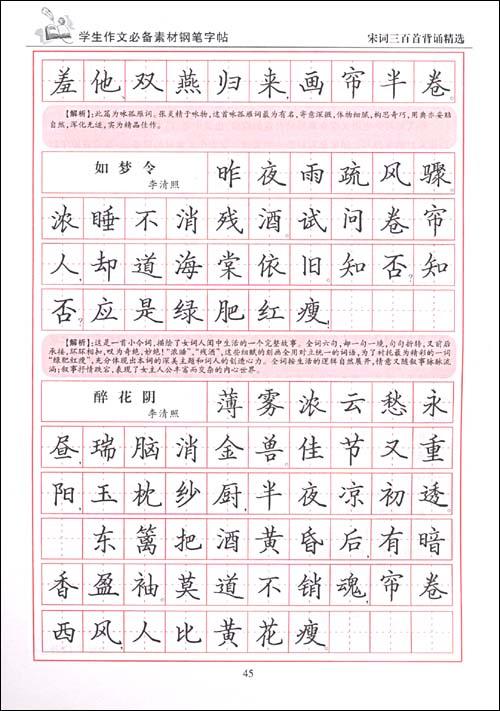 学生作文必备素材钢笔字帖(套装共5册)