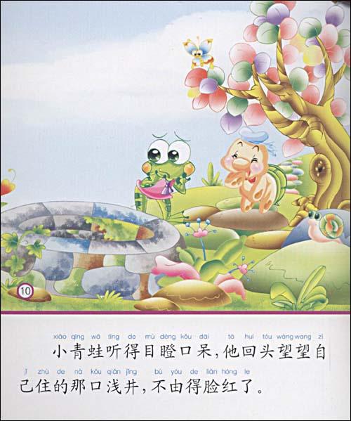 小笨熊经典故事5(套装共6册)