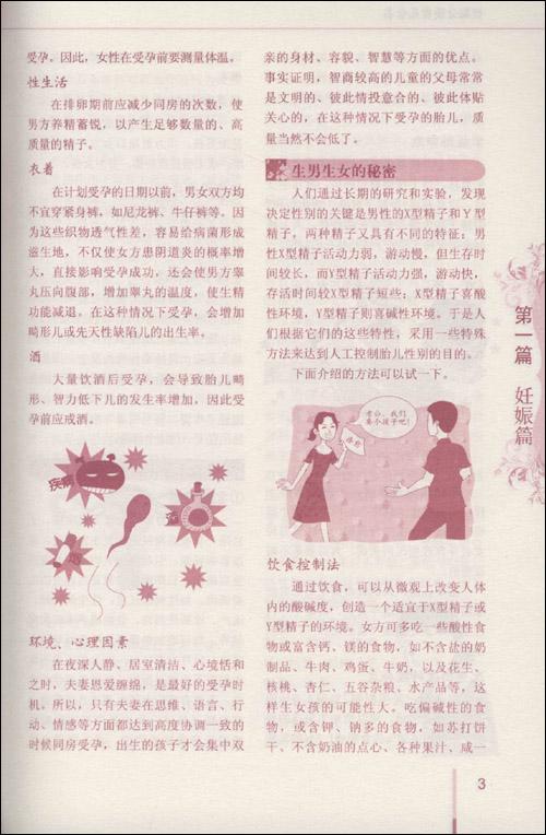 妊娠分娩育儿全书