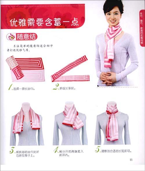 回至 时尚丝巾,围巾,披肩系法与搭配 (平装)