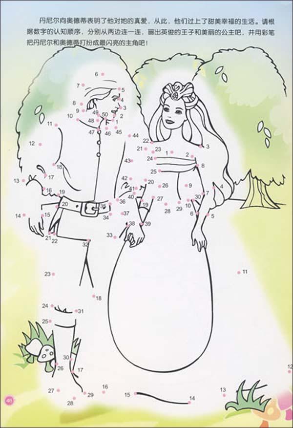 美人鱼公主卡通图片美人鱼公主芭比公主之美人鱼