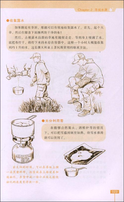 《野外生存手册》 风间麟平, 佐原辉夫, 及越【摘要
