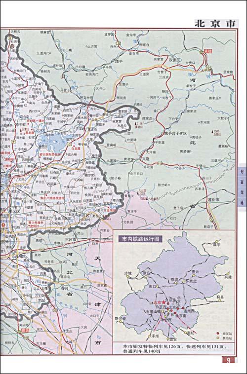 中国公路铁路地图册 [平装]