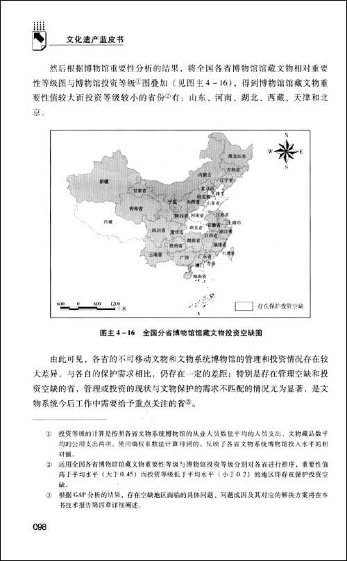【中国文化遗产事业发展报告(2015-2016)】