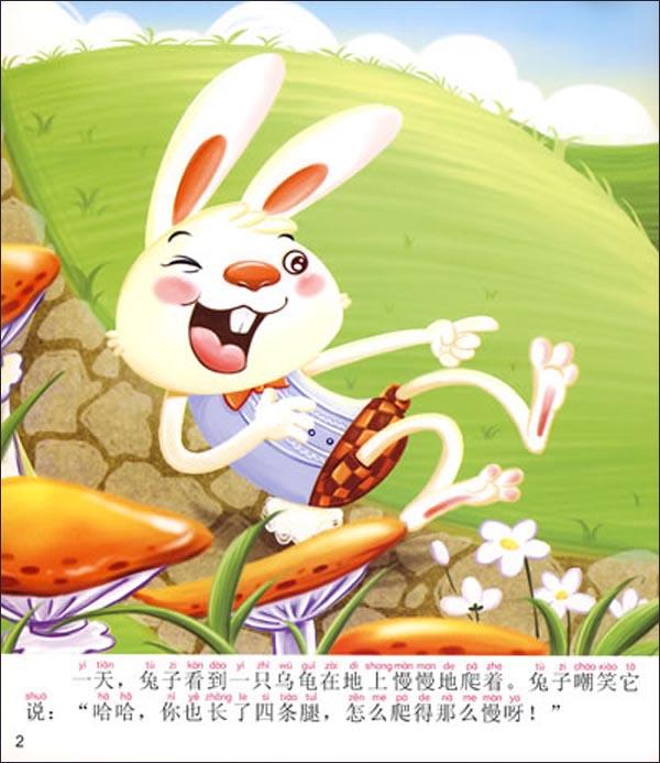 龟兔赛跑连环画简笔画
