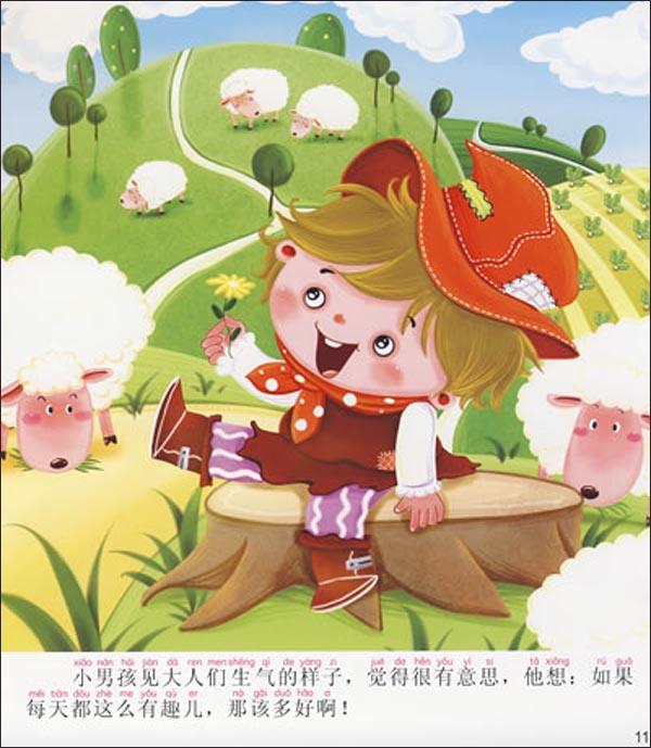 狼来了——幼儿经典故事(第1辑)/北京小红花图书工作
