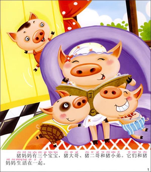 幼儿经典故事(第1辑):三只小猪