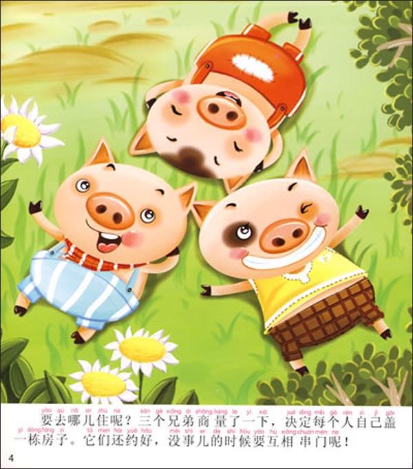 三只小猪幼儿舞蹈图片