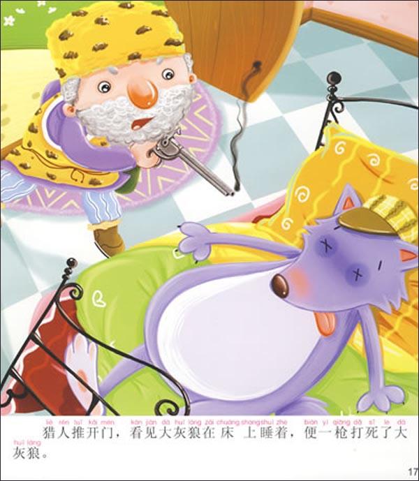 幼儿经典故事(第1辑):小红帽