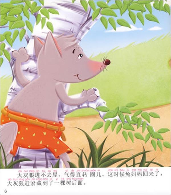 幼儿经典故事(第1辑):小兔乖乖