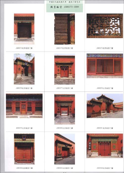 《中国古代建筑图片库:建筑门窗艺术(附dvd光盘4张)》