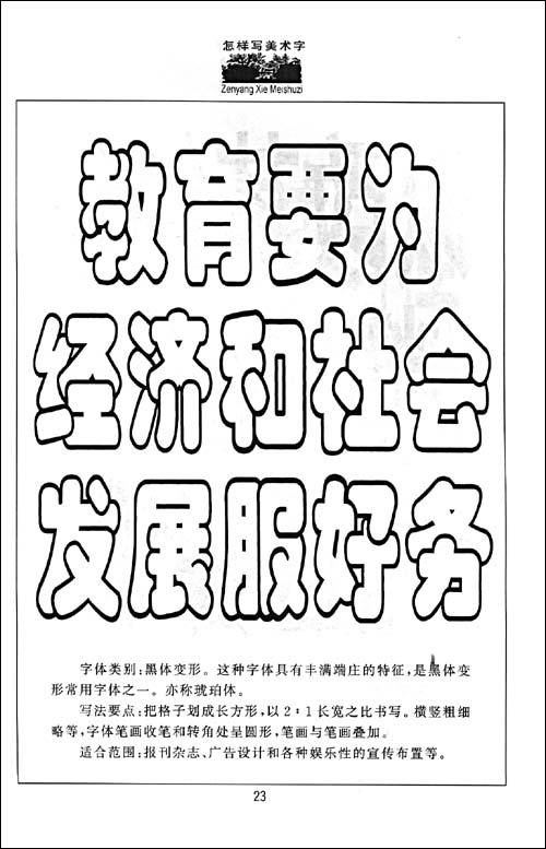 怎样写美术字/朱天明-图书-亚马逊图片