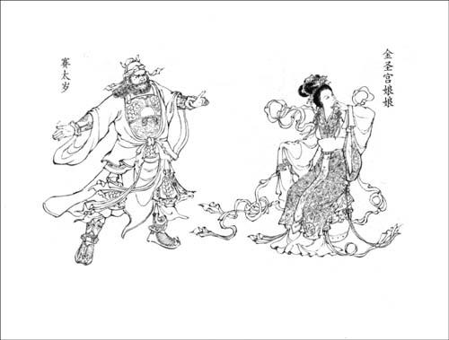 珍藏版连环画西游记•计盗紫金铃