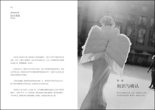 爱欲修道院:与得不到的恋人之间,十部情书