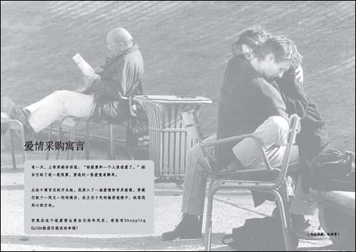 恋爱诏书:为欲求不满者,量身打造的情人订单