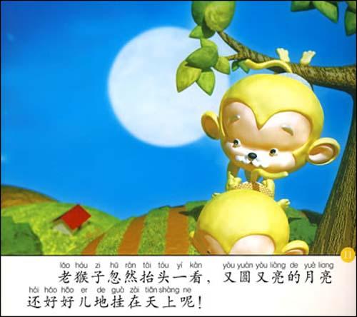 猴子捞月/申丽-图书-卓越亚马逊-水中捞月简笔画