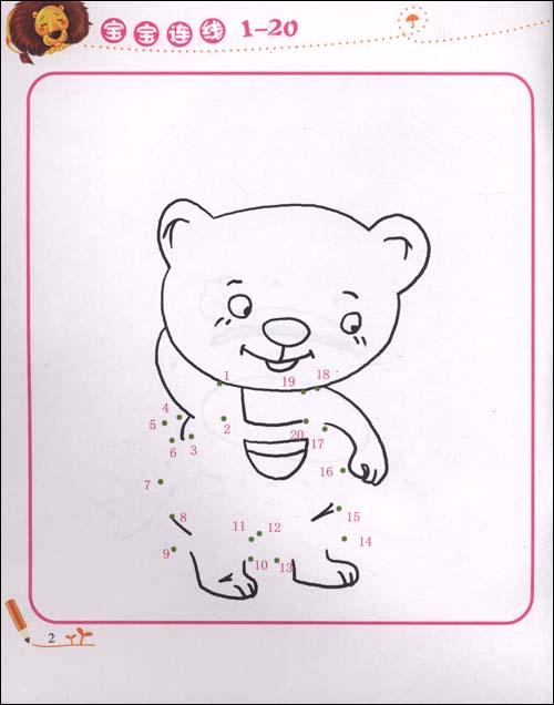 《宝宝连线(1-20)》通过连线游戏让宝宝学会数字1图片