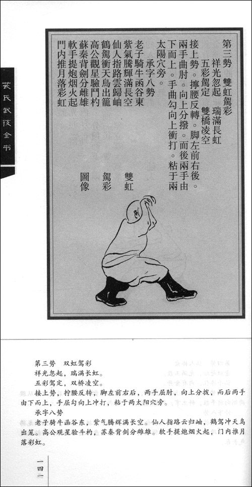 苌氏武技全书
