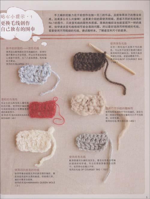 魔法钩针:1天就能完成的围巾、帽子、小物件