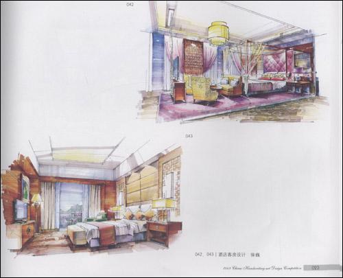 《中国手绘艺术设计大赛作品集》 中国建筑学会室内分