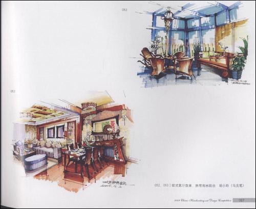 中国手绘艺术设计大赛作品集