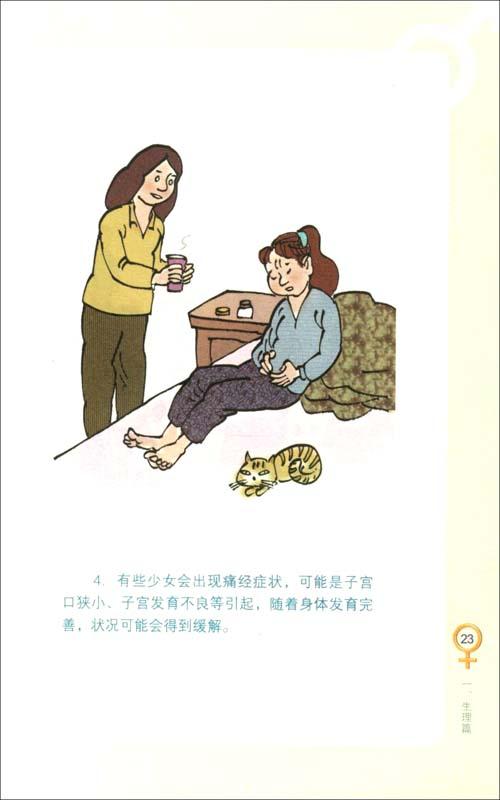 枫哥说性 套装共10册 张枫图片